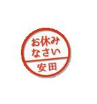 大人のはんこ(安田さん用)(個別スタンプ:20)