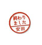 大人のはんこ(安田さん用)(個別スタンプ:21)