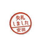 大人のはんこ(安田さん用)(個別スタンプ:22)