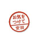 大人のはんこ(安田さん用)(個別スタンプ:24)