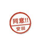 大人のはんこ(安田さん用)(個別スタンプ:25)