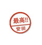 大人のはんこ(安田さん用)(個別スタンプ:29)