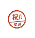 大人のはんこ(安田さん用)(個別スタンプ:30)