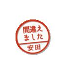 大人のはんこ(安田さん用)(個別スタンプ:32)