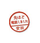 大人のはんこ(安田さん用)(個別スタンプ:35)