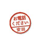 大人のはんこ(安田さん用)(個別スタンプ:36)