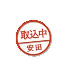 大人のはんこ(安田さん用)(個別スタンプ:37)