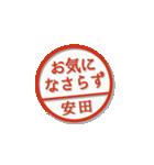 大人のはんこ(安田さん用)(個別スタンプ:39)