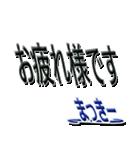 サイン風あだ名シリーズ【まっきー】文字大(個別スタンプ:01)