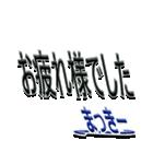 サイン風あだ名シリーズ【まっきー】文字大(個別スタンプ:02)