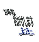 サイン風あだ名シリーズ【まっきー】文字大(個別スタンプ:03)