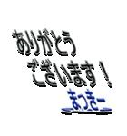 サイン風あだ名シリーズ【まっきー】文字大(個別スタンプ:06)