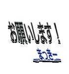 サイン風あだ名シリーズ【まっきー】文字大(個別スタンプ:07)