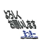 サイン風あだ名シリーズ【まっきー】文字大(個別スタンプ:08)