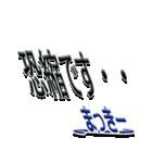 サイン風あだ名シリーズ【まっきー】文字大(個別スタンプ:09)