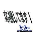 サイン風あだ名シリーズ【まっきー】文字大(個別スタンプ:10)