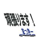 サイン風あだ名シリーズ【まっきー】文字大(個別スタンプ:11)