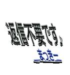 サイン風あだ名シリーズ【まっきー】文字大(個別スタンプ:13)