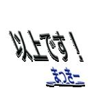 サイン風あだ名シリーズ【まっきー】文字大(個別スタンプ:16)