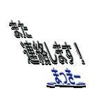 サイン風あだ名シリーズ【まっきー】文字大(個別スタンプ:17)