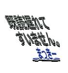 サイン風あだ名シリーズ【まっきー】文字大(個別スタンプ:18)