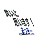 サイン風あだ名シリーズ【まっきー】文字大(個別スタンプ:20)