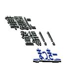 サイン風あだ名シリーズ【まっきー】文字大(個別スタンプ:21)