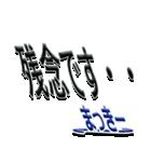 サイン風あだ名シリーズ【まっきー】文字大(個別スタンプ:23)