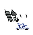 サイン風あだ名シリーズ【まっきー】文字大(個別スタンプ:24)