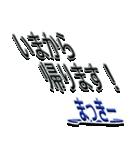 サイン風あだ名シリーズ【まっきー】文字大(個別スタンプ:25)