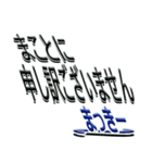 サイン風あだ名シリーズ【まっきー】文字大(個別スタンプ:30)