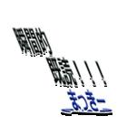 サイン風あだ名シリーズ【まっきー】文字大(個別スタンプ:32)