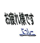 サイン風あだ名シリーズ【にっしー】文字大(個別スタンプ:01)