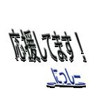 サイン風あだ名シリーズ【にっしー】文字大(個別スタンプ:10)