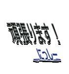 サイン風あだ名シリーズ【にっしー】文字大(個別スタンプ:11)