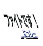 サイン風あだ名シリーズ【にっしー】文字大(個別スタンプ:12)