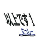 サイン風あだ名シリーズ【にっしー】文字大(個別スタンプ:16)