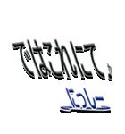 サイン風あだ名シリーズ【にっしー】文字大(個別スタンプ:19)