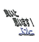 サイン風あだ名シリーズ【にっしー】文字大(個別スタンプ:20)