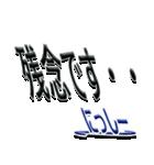 サイン風あだ名シリーズ【にっしー】文字大(個別スタンプ:23)