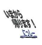 サイン風あだ名シリーズ【にっしー】文字大(個別スタンプ:25)