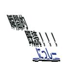 サイン風あだ名シリーズ【にっしー】文字大(個別スタンプ:32)