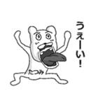 【たつみ/タツミ】専用名前スタンプ(個別スタンプ:01)