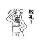 【たつみ/タツミ】専用名前スタンプ(個別スタンプ:05)