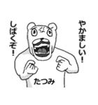 【たつみ/タツミ】専用名前スタンプ(個別スタンプ:07)