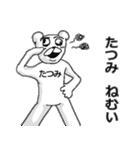 【たつみ/タツミ】専用名前スタンプ(個別スタンプ:08)