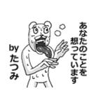 【たつみ/タツミ】専用名前スタンプ(個別スタンプ:09)