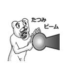 【たつみ/タツミ】専用名前スタンプ(個別スタンプ:10)