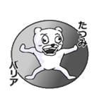 【たつみ/タツミ】専用名前スタンプ(個別スタンプ:11)
