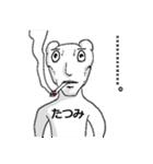 【たつみ/タツミ】専用名前スタンプ(個別スタンプ:12)